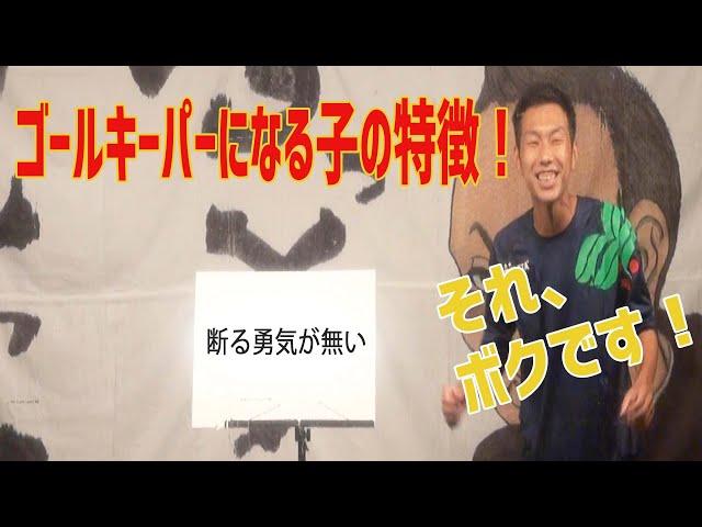 【すっとこどっこい】2021年8月 仁井智也「現役サッカーコーチによるゴールキーパーあるあるベスト3」