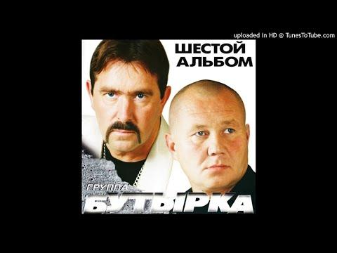 Бутырка - Чечёточка (+ТЕКСТ)