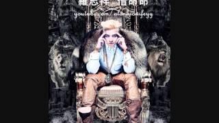 羅志祥 - 惜命命 [New Song 2013]