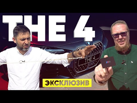 BMW THE 4 - Большой тест-драйв