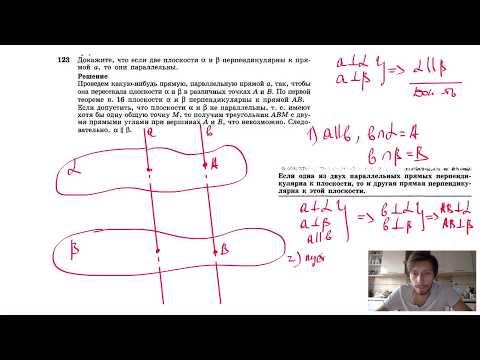 №123. Докажите, что если две плоскости α и β перпендикулярны к прямой а, то они параллельны.