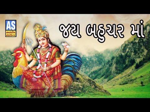 Jay Bahuchar Maa | Full Story of Bahuchar Maa | Bahuchar Maa Gujarati Movie