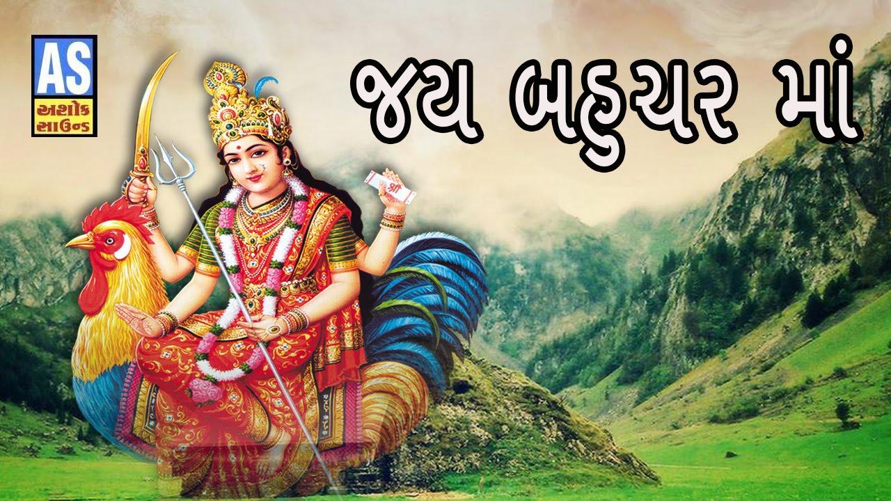 Jay Bahuchar Maa Full Story Of Bahuchar Maa Bahuchar Maa Gujarati Movie Youtube