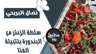 سلطة الزعتر مع البندورة بتتبيلة الفتا - نضال البريحي