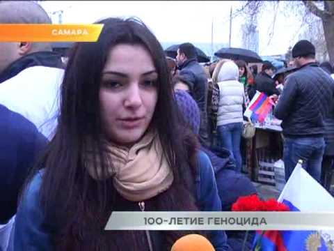 В Самаре отдали дань памяти жертвам геноцида 100-летней давности