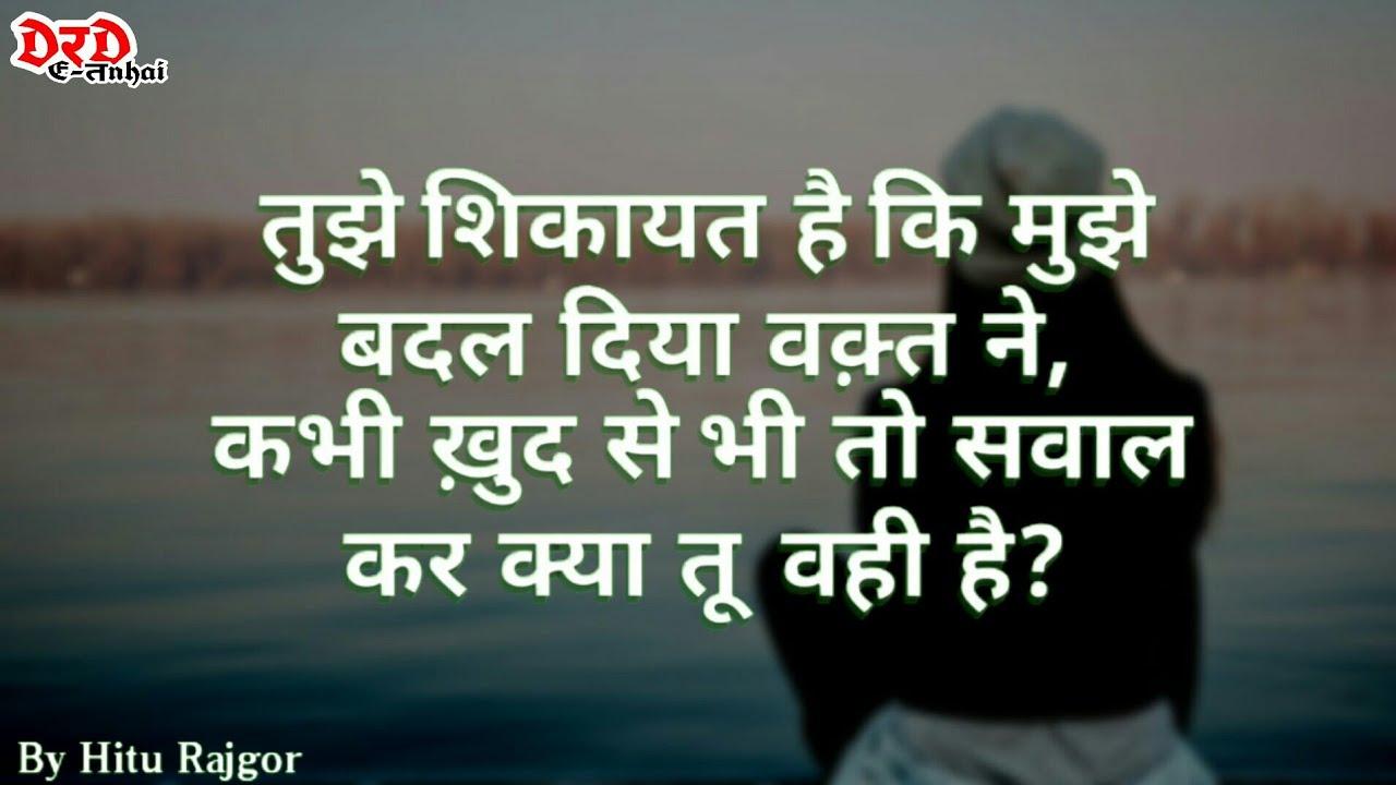 Love Hurts Emotional Shayari Youtube