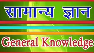 GENERAL KNOWLEDGE | सामान्य ज्ञान | SAMANYA GYAN | जेनरल नॉलेज | GK screenshot 4