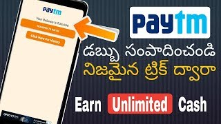 తెలుగు How To Earn Paytm Cash ?Very Easy Trick
