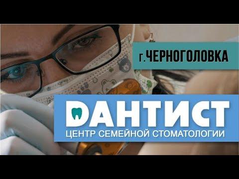 Стоматология ДАНТИСТ в Черноголовке. Семейная стоматология для детей и взрослых.