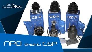 ПРО фирму GSP
