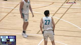 第68回関東大学バスケ2019トーナメント6回戦、筑波大学vs神奈川大学