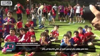 مصر العربية | سعد سمير ومؤمن زكريا وحسين السيد فى نهائي اكاديمية على ماهر