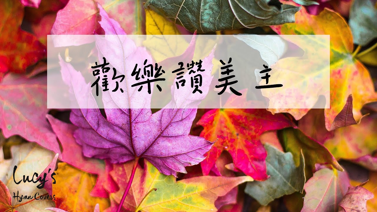 歡樂讚美主 | 青年詩歌85首 | 詩歌 Hymn | Lucy Chu Cover
