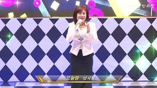 가수엄지현/오늘밤/한국연예예술인의밤
