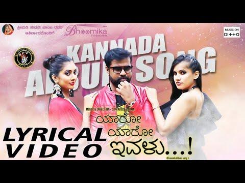 Yaaro Yaaro Ivalu - Kannada Lyrical Song | S Pradeep Varma, Pooja, Dimple |