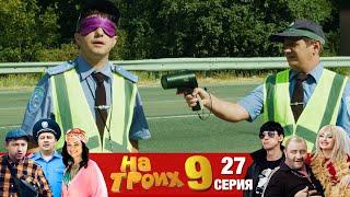 ▶️ На Троих 9 сезон 27 серия