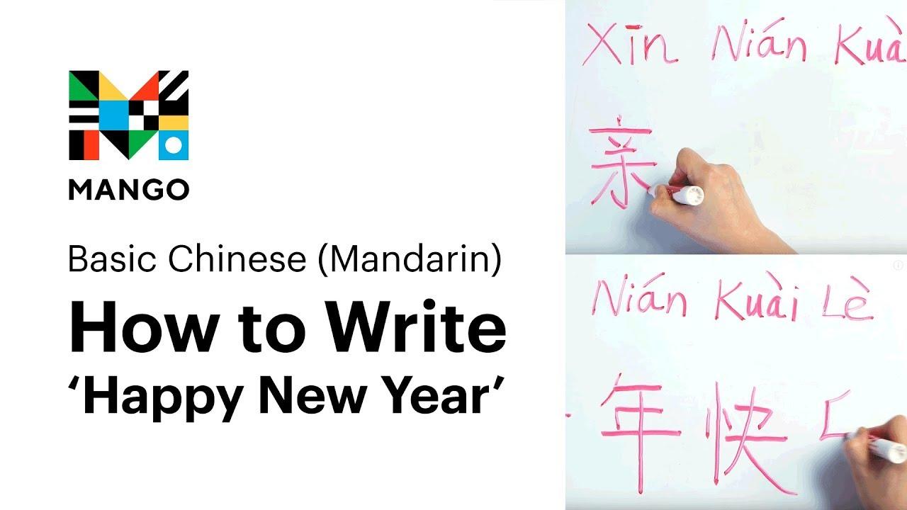 How to Write Happy New Year - Basic Chinese Mandarin with Mango Languages