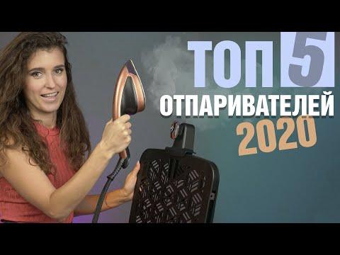 ТОП-5 отпаривателей 2020 года | Выбираем бюджетный или дорогой отпариватель