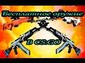 как получить бесплатное оружие в CS:GO? [Гайд #2]
