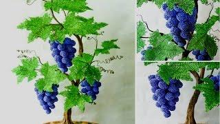 виноградная  Лоза из бисера МК