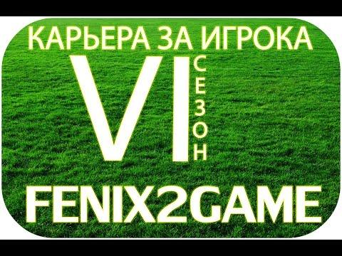 Фратрия — сайт болельщиков и фанатов футбольного клуба