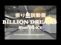 Da-iCE「BILLION DREAMS」 振り付け 解説 By D.D.D. Project