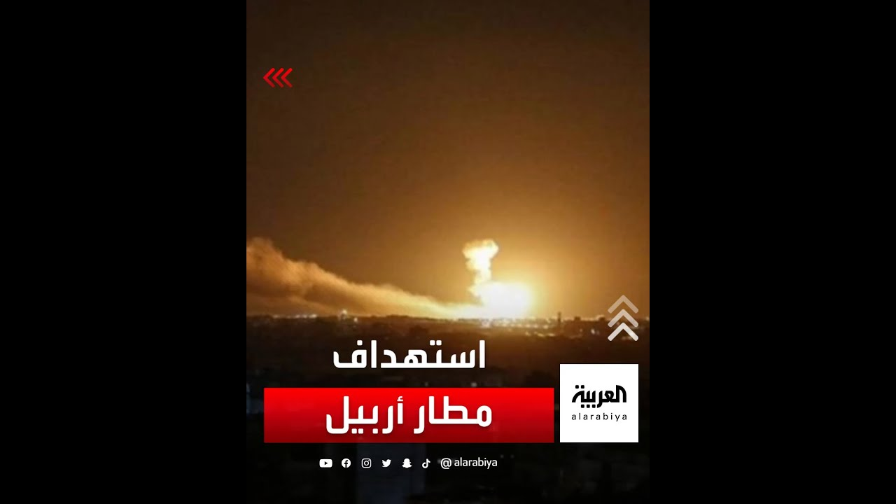 مشاهد تظهر اندلاع النيران في #مطار_أربيل بعد استهدافه بصاروخ  - نشر قبل 2 ساعة
