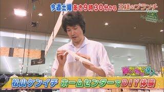 YouTube動画:『王様のブランチ』5/25(土) 🔨松山ケンイチがDIYに挑戦!? ホームセンターへ!!【TBS】