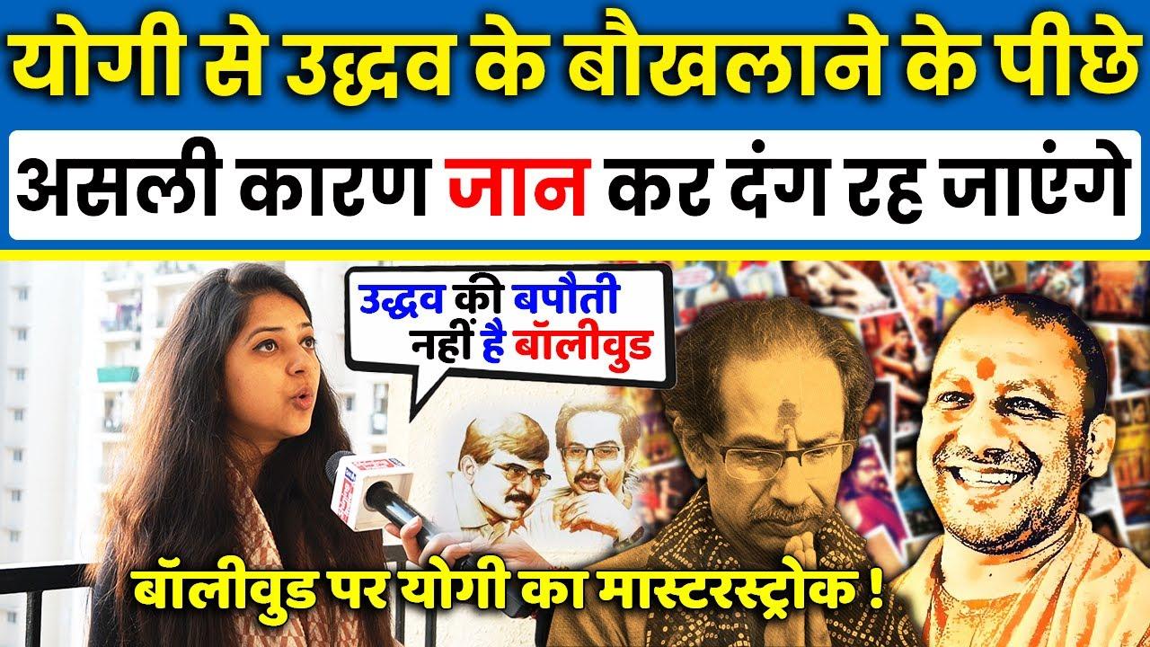 Filmcity के नाम से क्यों घबराये Uddhav ? Yogi Adityanath vs uddhav , Bollywood,Nighat Abbass