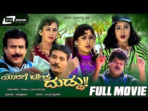 Yarige Beda Duddu – ಯಾರಿಗೆ ಬೇಡ ದುಡ್ಡು | Kannada Full Movie | K Shivaram | Abhijith | ComedyMovie