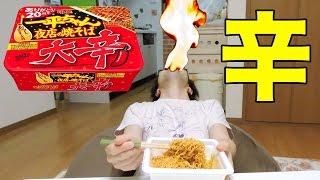 【地獄】一平ちゃん大辛を汗だくレビュー【焼きそば】 thumbnail