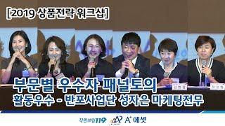2019 상품전략 워크샵 패널토의 - 반포사업단 성자은 마케팅전무