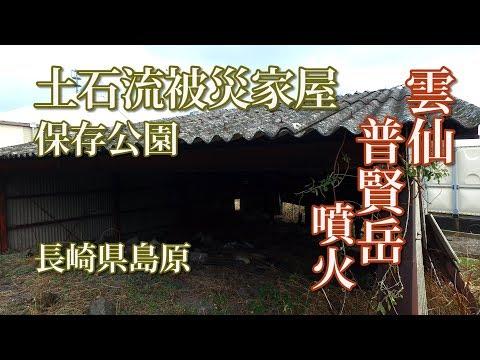 土石流被災家屋保存公園 Mudslides Affected Housing Preservation Park 長崎県島原