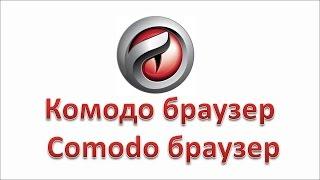 Комодо браузер. Comodo браузер