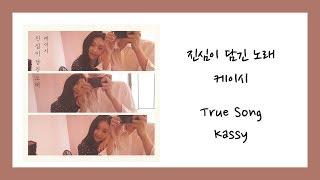 Cover images [ENG SUB] 케이시 (Kassy) - 진심이 담긴 노래 (True Song) Lyrics/가사