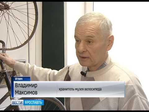 В Угличе открылся музей велосипедов