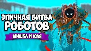 ЭПИЧНАЯ ВОЙНА РОБОТОВ ♦ Steampunk Action Battle Simulator