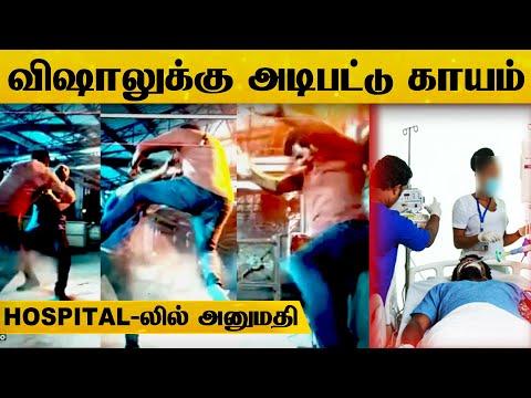 Shooting Spot-ல் Vishal-க்கு அடிபட்டு காயம்.., Hospital-லில் அனுமதி..! | Shocking | Latest News | HD