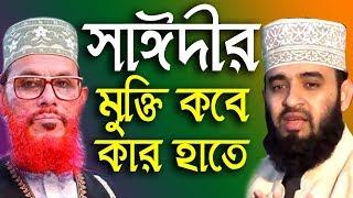সাঈদীর মুক্তি কার হাতে এবং কবে islamic bangla waz bd new mahfil mp3 video download । তাফসির মাহফিল