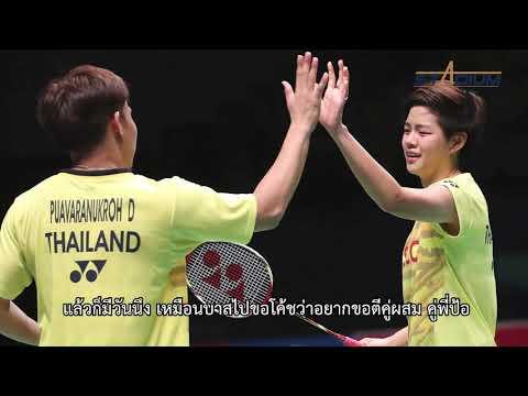 """Full interview  """"บาส""""  - """"ปอป้อ""""  นักแบดมินตันคู่ผสมมือ 3 ของโลก ความหวังไทยไปคว้าชัยในโอลิมปิก 2020"""