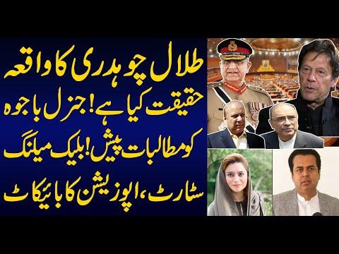 Gilgit Baltistan Legislation | New Demands Of Opposition | Sabir Shakir Analysis