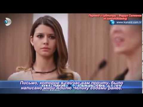 Месть/Возмездие (İntikam) - 1-ый анонс 32-ой серии с русскими субтитрами