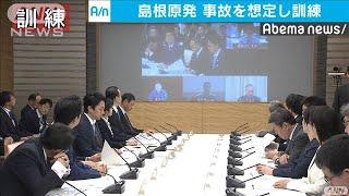 島根原発で事故想定した訓練 国と自治体の連携確認(19/11/09)