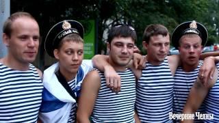 День ВМФ - 2013 Набережные Челны. Официальное видео.