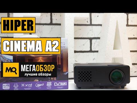 Обзор HIPER Cinema A2 Black. Лучший проектор для вашего дома