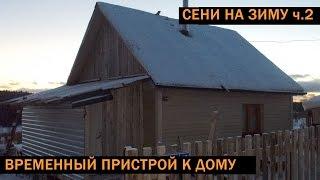 Временный пристрой (сени) к дому своими руками (ч.2)