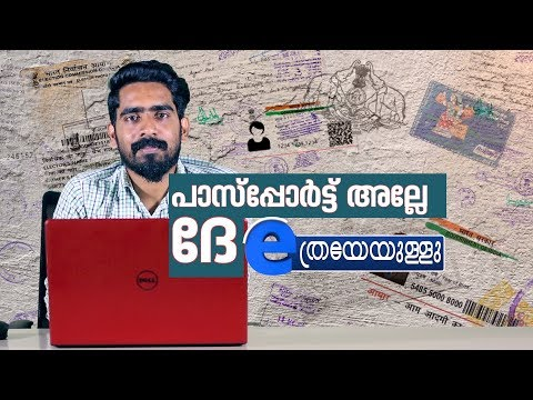 How To Apply For An Indian Passport Online - Malayalam | ETHREYEYULLU EPI 01