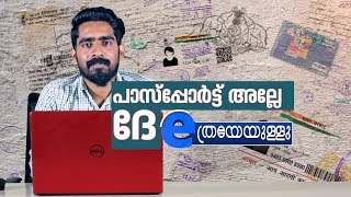 How to Apply for an Indian Passport Online - Malayalam | ETHREYEYULLU EPI 01