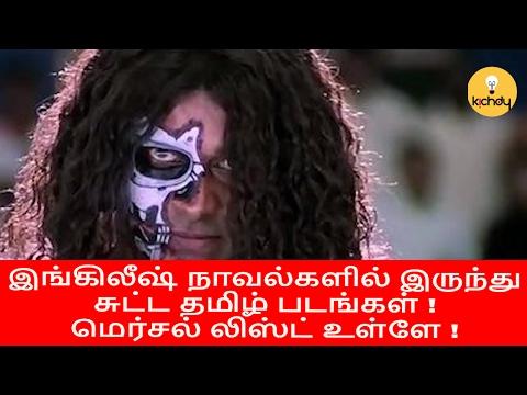 Books to Film Adaptations  in Tamil Cinema | Ponniyin Selvan | Sujatha | Tamil Cinema News |KICHDY