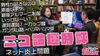 番組の続きはニコニコ動画で公開中です。 → http://www.nicovideo.jp/wa...